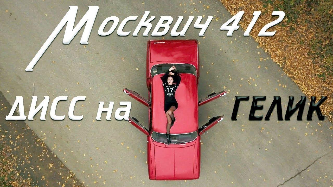 Москвич 412 - Дисс на Гелик / Mercedes Benz G-klasse