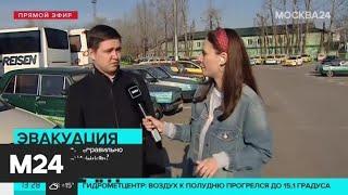 Как происходит эвакуация автомобилей - Москва 24