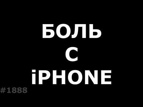 Боль с IPhone. Присоединенное к системе устройство недоступно