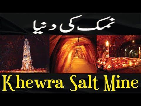 Khewra Salt Mines Trip Jhelum Pakistan ! Travel Vlog