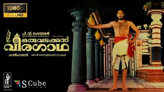 Oru Vadakkan Veeragatha Malayalam Full HD Movie | Evergreen | Mammootty, Suresh Gopi, Balan K. Nair