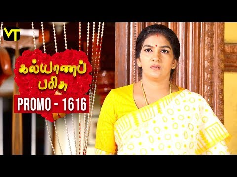 Kalyanaparisu Tamil Serial Episode 1616 Promo on Vision Time. Let's know the new twist in the life of  Kalyana Parisu ft. Arnav, srithika, Sathya Priya, Vanitha Krishna Chandiran, Androos Jesudas, Metti Oli Shanthi, Issac varkees, Mona Bethra, Karthick Harshitha, Birla Bose, Kavya Varshini in lead roles. Direction by AP Rajenthiran  Stay tuned for more at: http://bit.ly/SubscribeVT  You can also find our shows at: http://bit.ly/YuppTVVisionTime  Like Us on:  https://www.facebook.com/visiontimeindia