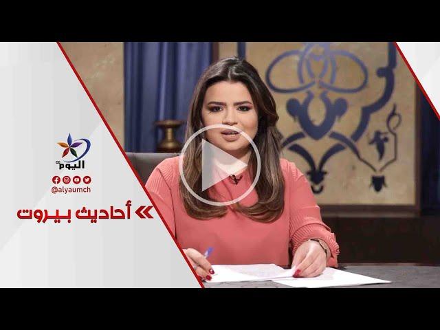 أحاديث بيروت.. حديث المرأة في يومها العالمي
