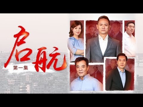 《启航》 第1集 郭书记视察工作遇车祸