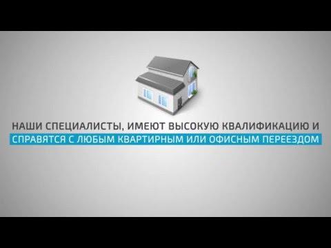 Грузоперевозки и услуги квартирного переезда в Москве
