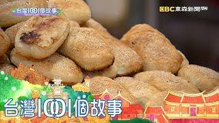 沒座位只外賣 台南蔥酥餅人氣夯 part3 台灣1001個故事