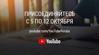 Неделя знаний на YouTube