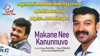 Makane Nee | New Heart Touching Malayalam Christian Devotional Song | Sanal Das | God Loves You