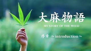 大麻物語:序章~Introduction~