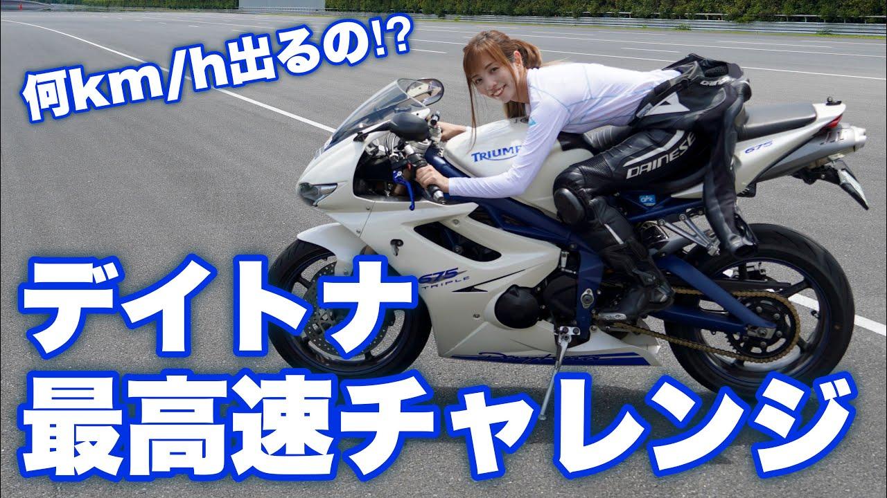 【最高速】愛車のデイトナ675で最高速チャレンジ!何km/h出るのか⁉︎ in 超MAXSPEED走行会☆TRICK STARさん *Daytona675 【モトブログ】