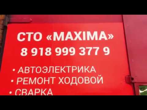Офигенный автосервис в Краснодаре  MAXIMA