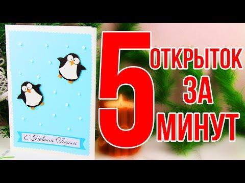 DIY Открытки на Новый Год   СВОИМИ РУКАМИ  На бюджете New Year  Afinka