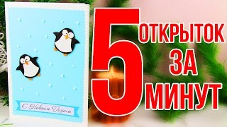 DIY Открытки на Новый Год  ✎ СВОИМИ РУКАМИ ✎ На бюджете✎ New Year   Afinka