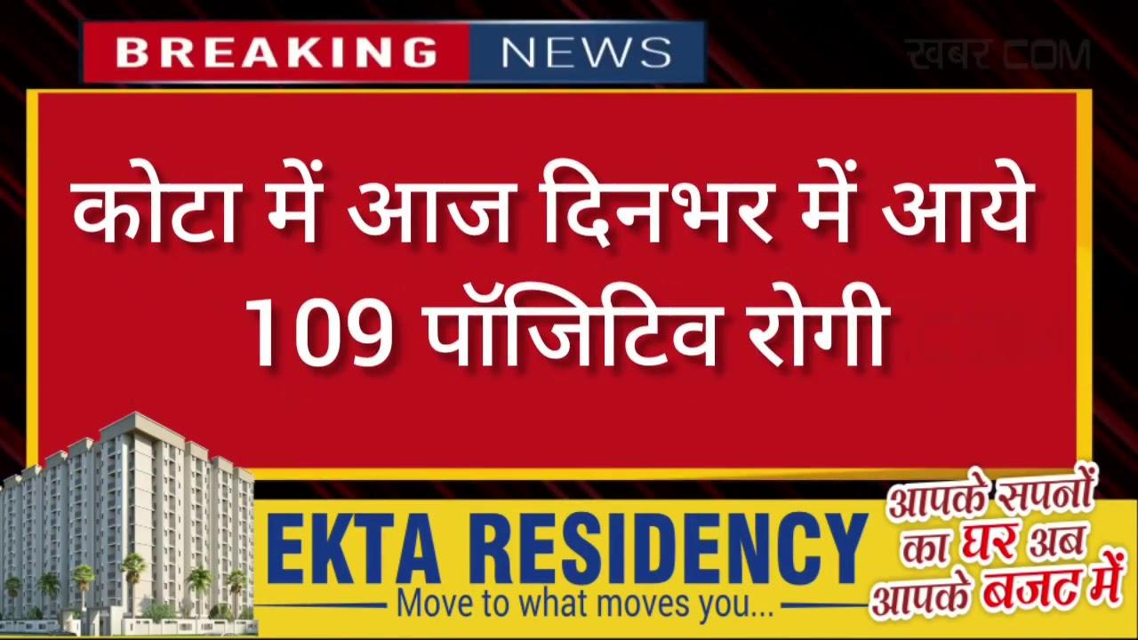 कोटा में आज दिनभर में आये 109 पॉजिटिव रोगी, 14 मरीज हुए डिस्चार्ज Kotakhabar. Com 05-08-2020