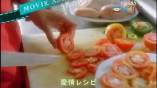 愛情レシピ(愛情色香味)