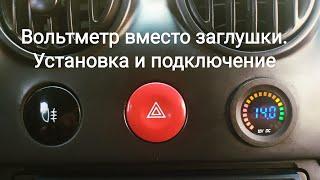 Устанавливаем вольтметр и разветвитель прикуривателя в авто. Подключение.