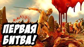 Total: War Rome 2 - Армения 2.0 - Кровавое прохождение! #1