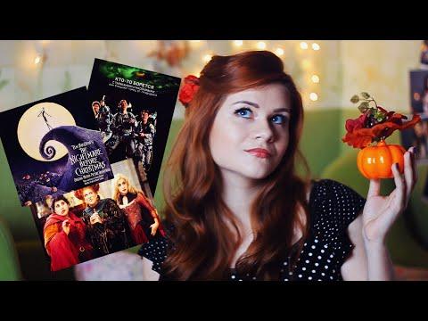 Марафон Хэллоуин Фильмов | Halloween Movies Marathon