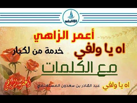 Amar Ezzahi- (اعمر الزاهي- اه يا ولفي (مع الكلمات