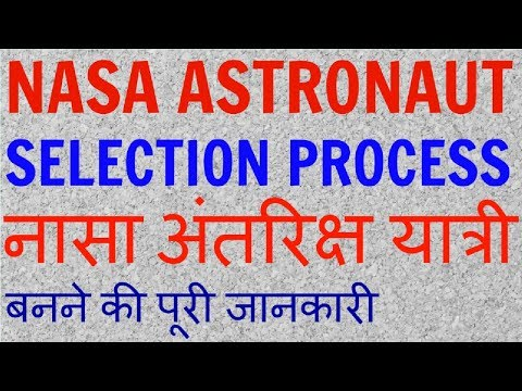 नासा अंतरिक्ष यात्री कैसे बने | HOW TO BECOME A NASA ASTRONAUT | SPACE SCIENTIST SELECTION PROCESS