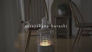 【灯とブランケットのほっこり時間】シュトーレンを焼く/手織りのひざ掛け/ストーブのぬくもり/お茶時間
