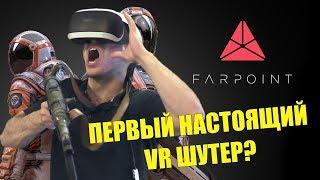 Farpoint - первый настоящий VR шутер? | Очень важное мнение