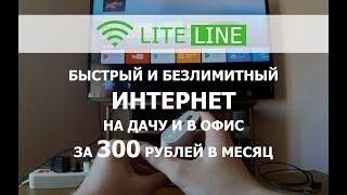 видео интернет в офис