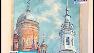Выставка «Васнецовская земля глазами Российских художников» (ГТРК Вятка)