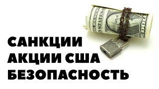 ЧТО ЕСЛИ США ЗАБЛОКИРУЮТ БАНКИ РФ? Почему акции самый безопасный способ хранения денег за рубежом