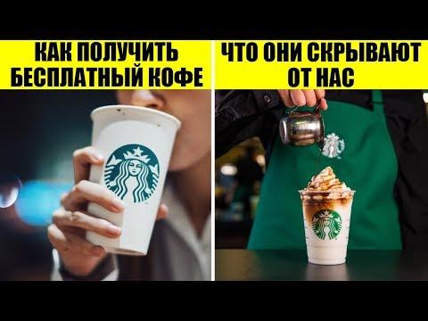 45 Секретов Starbucks, о которых должен знать каждый