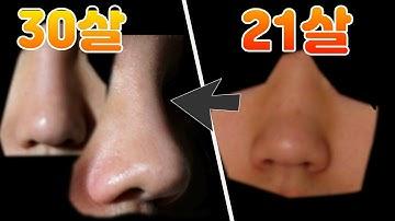 필러 보톡스 시술없이 콧대 코 높아지는 방법
