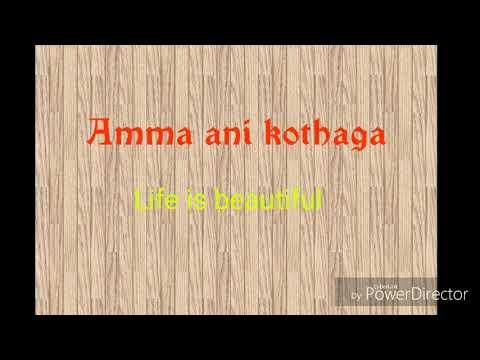 Amma ani kothaga full track