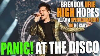 Panic! At The Disco, Brendon Urie - High Hopes   Ушами преподавателя по вокалу