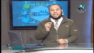 Download Video تاريخ الصف الأول الثانوى 2019 (ترم 2) الحلقة 1 - حضارة بلاد العراق MP3 3GP MP4