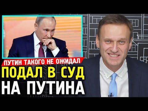 НАВАЛЬНЫЙ ПОДАЛ В СУД НА ПУТИНА. Алексей Навальный 2019