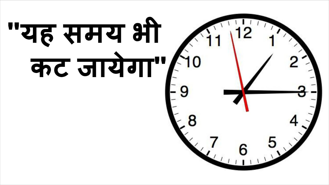 motivational stories for students to work hard in hindi pdf