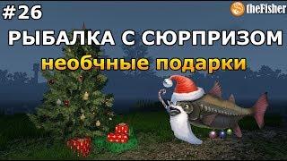Праздничные КАРАСИ Рыбалка с сюрпризом theFisher Online СТРИМ