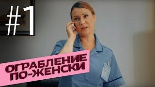 Download ОГРАБЛЕНИЕ ПО-ЖЕНСКИ. Серия 1 ≡ THE ROBBERS WORE LIPSTICK. Episode 1 (Eng Sub) Mp3 and Videos