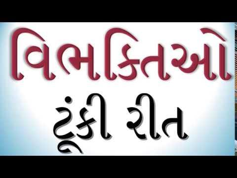 vibhakti gujarati grammar pdf, gujarati grammar short tricks,gujarati vibhakti examples,gujarati vya
