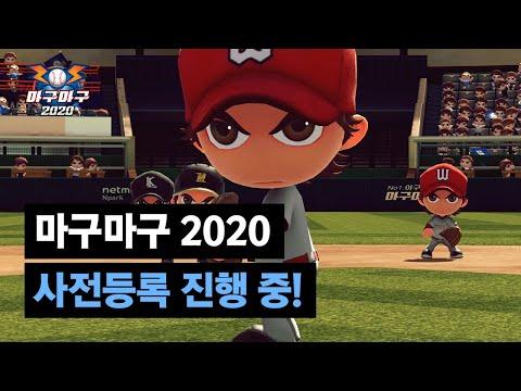 마구마구 2020