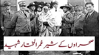 Lion Of The Desert - Omar al-Mukhtar Shaheed The Symbol Of Resistance - Urdu Documentary