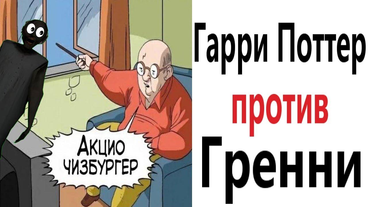 Приколы! ГАРРИ ПОТТЕР против ГРЕННИ – МЕМЫ - АНИМАЦИЯ!!! Смешные видео - Доми шоу!