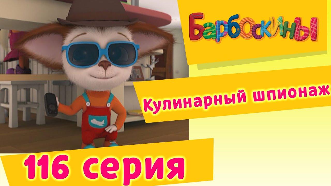 Барбоскины - 116 серия. Кулинарный шпионаж (новые серии)
