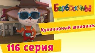 Барбоскины - 116 серия. Кулинарный шпионаж (новые серии)(, 2013-12-20T09:20:49.000Z)