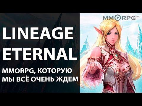 Lineage Eternal. MMORPG, которую мы всё очень ждем.