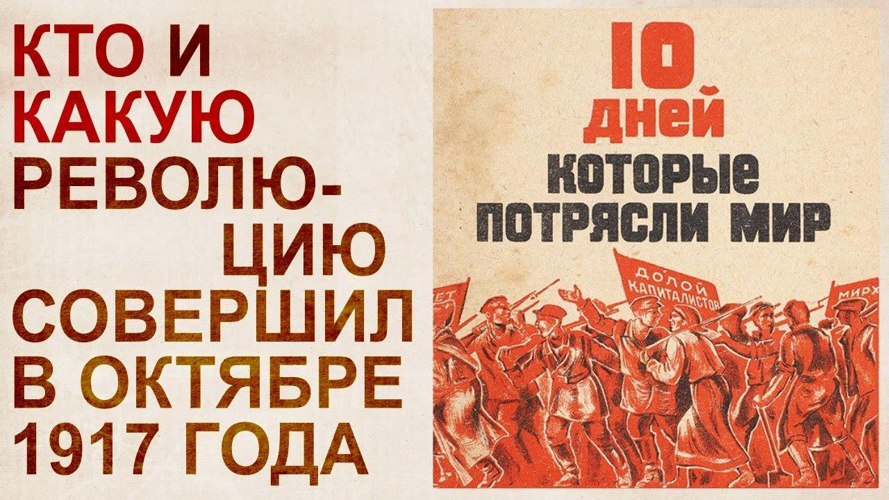 Граждане Великой Октябрьской Революции