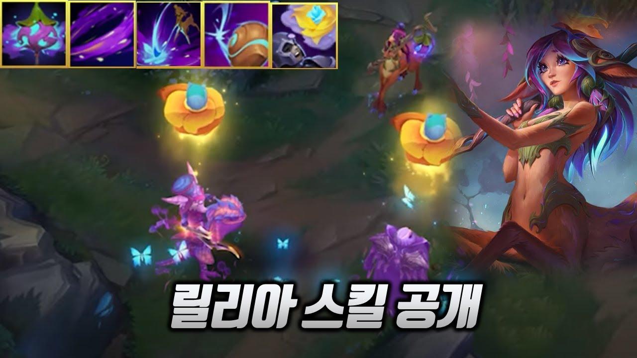 신챔프 릴리아 스킬공개! 새로운 정글챔피언
