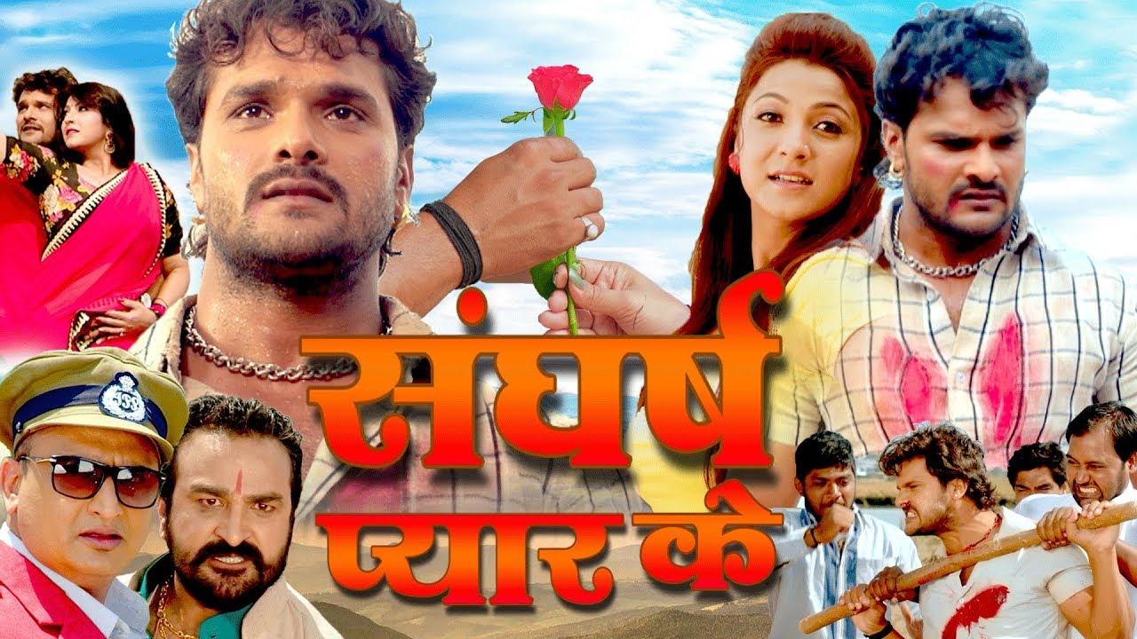 Sangharsh Pyar Ke | Khesarilal Yadav , Sweety Chhabra | Bhojpuri Full HD Movie 2019 | Bihariwood