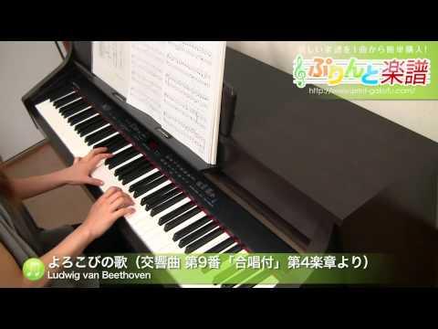 よろこびの歌(交響曲 第9番「合唱付」第4楽章より) Ludwig van Beethoven