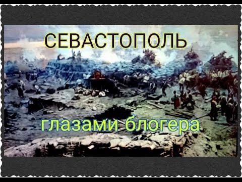 Севастополь |Короткометражный фильм|Sevastopol 2015|HelenLin1